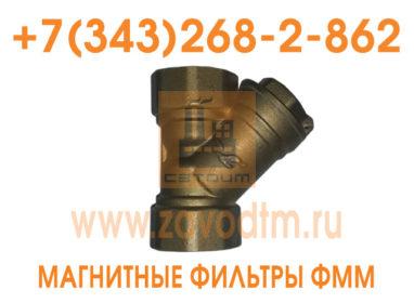Фильтр магнитный ФММ муфтовый
