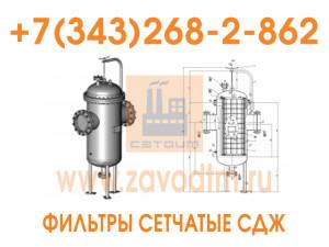 Фильтры СДЖ 80-6,3-2-1