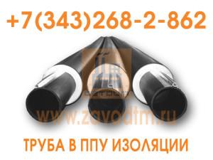 Трубы ППУ в ПЭ оболочке