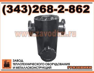Грязевик ТС-568 вертикальный фланцевый Ду 350 РУ 25