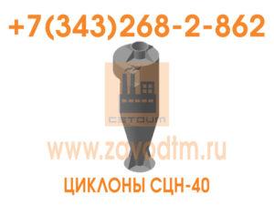 СЦН 40 конструкции НИИОГАЗ
