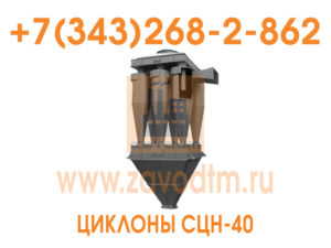 Пылеуловитель СЦН-40