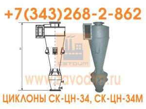пылеуловители СК-ЦН-34 и СК-ЦН-34М