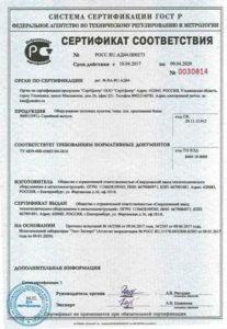 Сертификат ГОСТ Р - Элеваторы водоструйные и элеваторные узлы