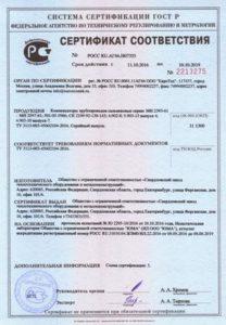 Сертификат ГОСТ Р - Сальниковый компенсатор