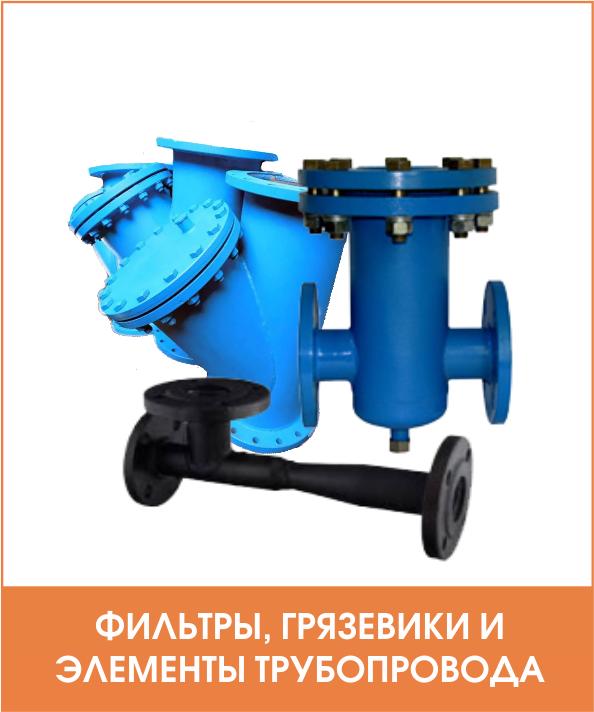 Элементы трубопровода: фильтры, воздухосборники, грязевики