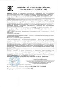 Декларация соответствия - Сальновые компенсаторы