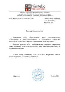 Отзывы о СЗТОИМ Свердловский завод