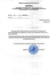 Благодраственное письмо Свердловский завод СЗТОИМ